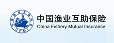 中国渔业互助保险
