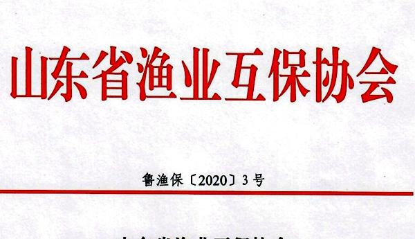 重要通知:贯彻落实中国渔业互保协会巜关于做好新冠肺炎疫情防控期间有关工作的通知 》三项举措