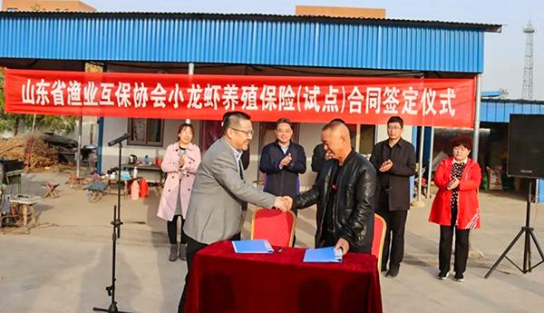 山东省渔业互保协会首单内陆小龙虾养殖险在济宁签约落地