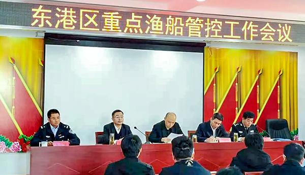 东港区召开重点渔船管控工作会议