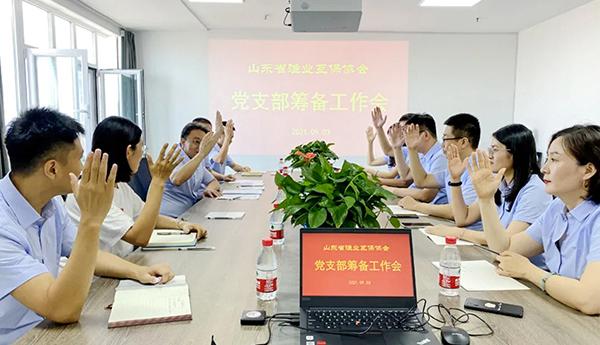 山东省渔业互保协会党支部筹备工作会在烟台召开
